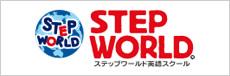 STEP WORLD ステップワールド英語スクール