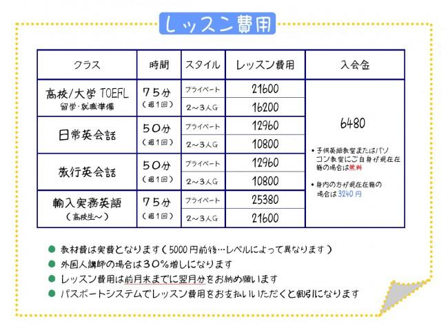 レッスン費用(大人)-2016