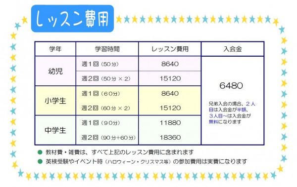 レッスン費用(子供)-170310