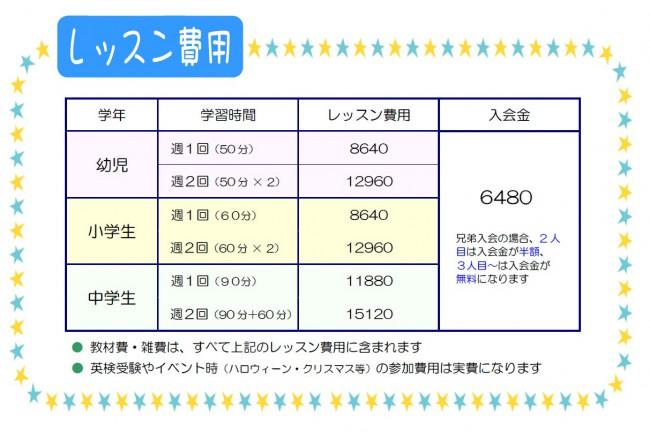 レッスン費用(子供)-2016