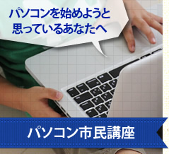 パソコンを始めようと思っているあなたへ パソコン市民講座